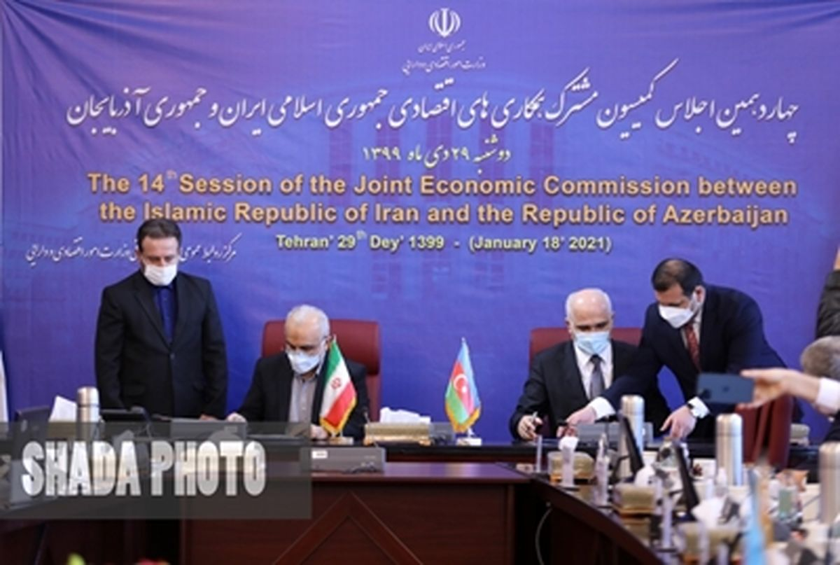 چهاردهمین اجلاس کمیسیون مشترک همکاری های اقتصادی جمهوری اسلامی ایران و جمهوری آذربایجان برگزار شد