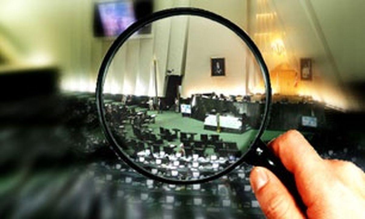 آییننامه هیئت نظارت مجلس ناقص است + جزئیات