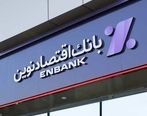 انتقال شعبه فردوسی اصفهان بانک اقتصادنوین به محل جدید