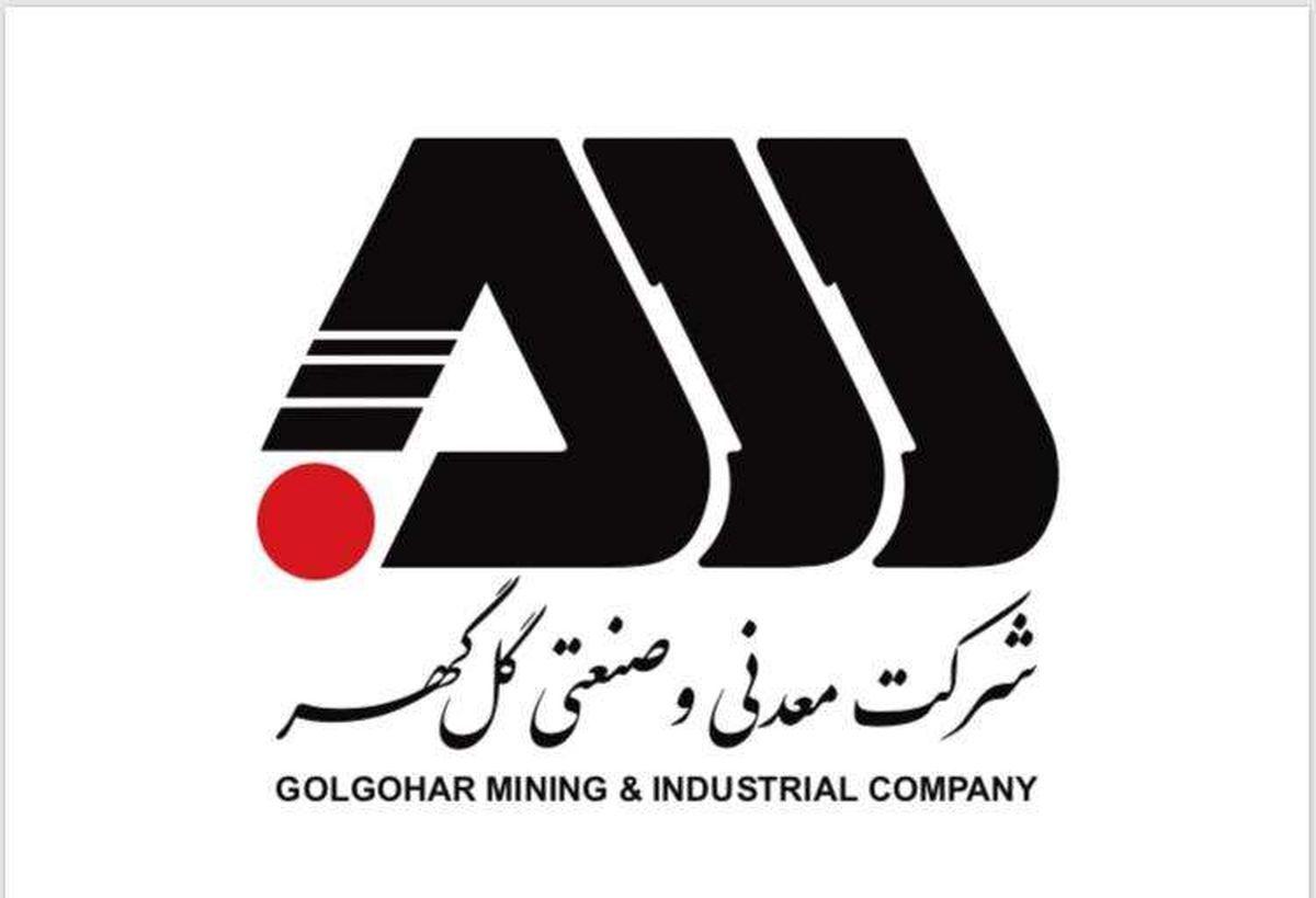 حضور شرکت گلگهر در جشنواره جذب ایدههای فناورانه معدن و صنایع معدنی