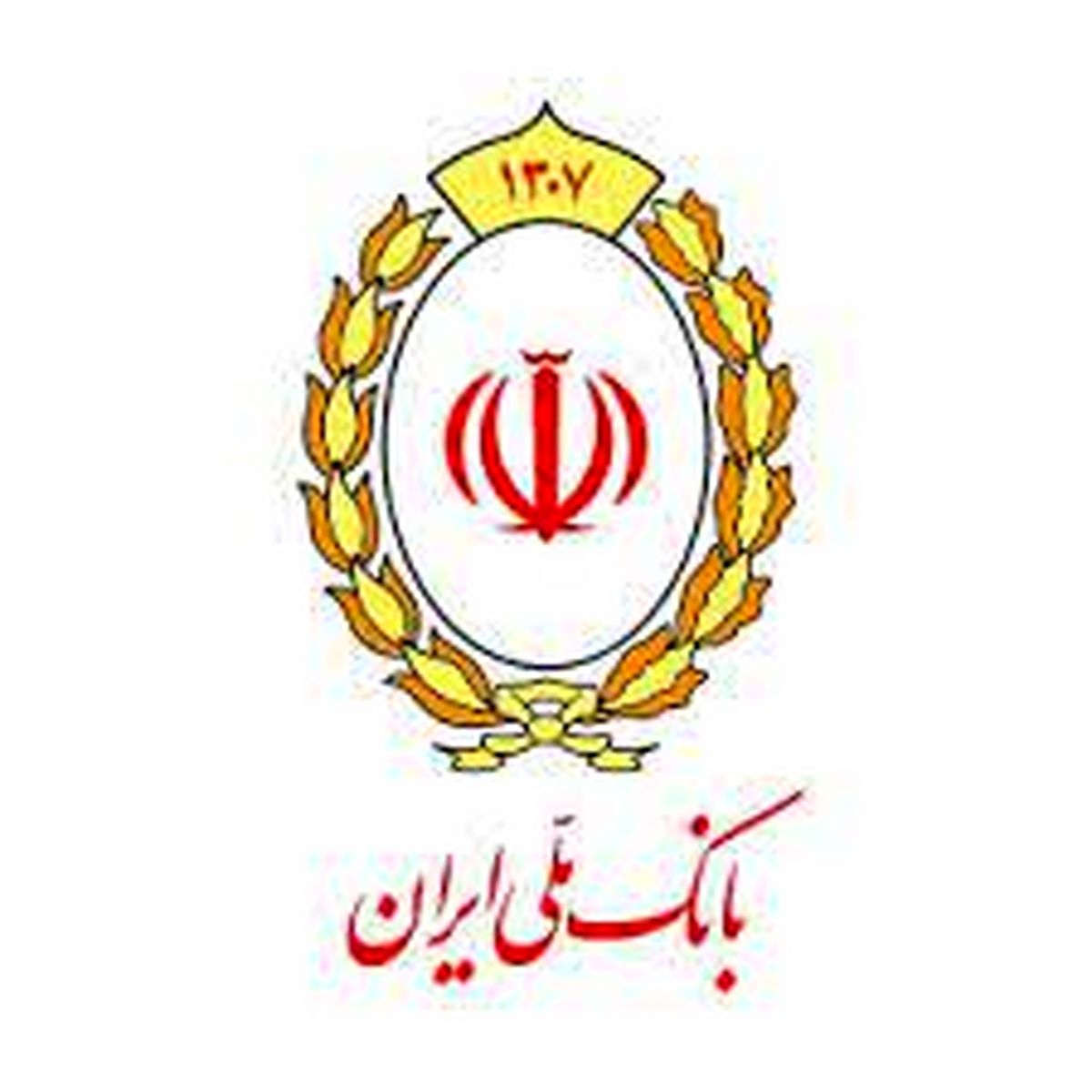 تعیین تکلیف املاک مازاد بانک ملی ایران در سال 1399