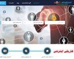 بزرگترین سایت های معتبر استخدامی【سایت های کاریابی اینترنتی ایران】