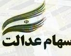 ارزش روز سهام عدالت پنجشنبه 6 شهریور