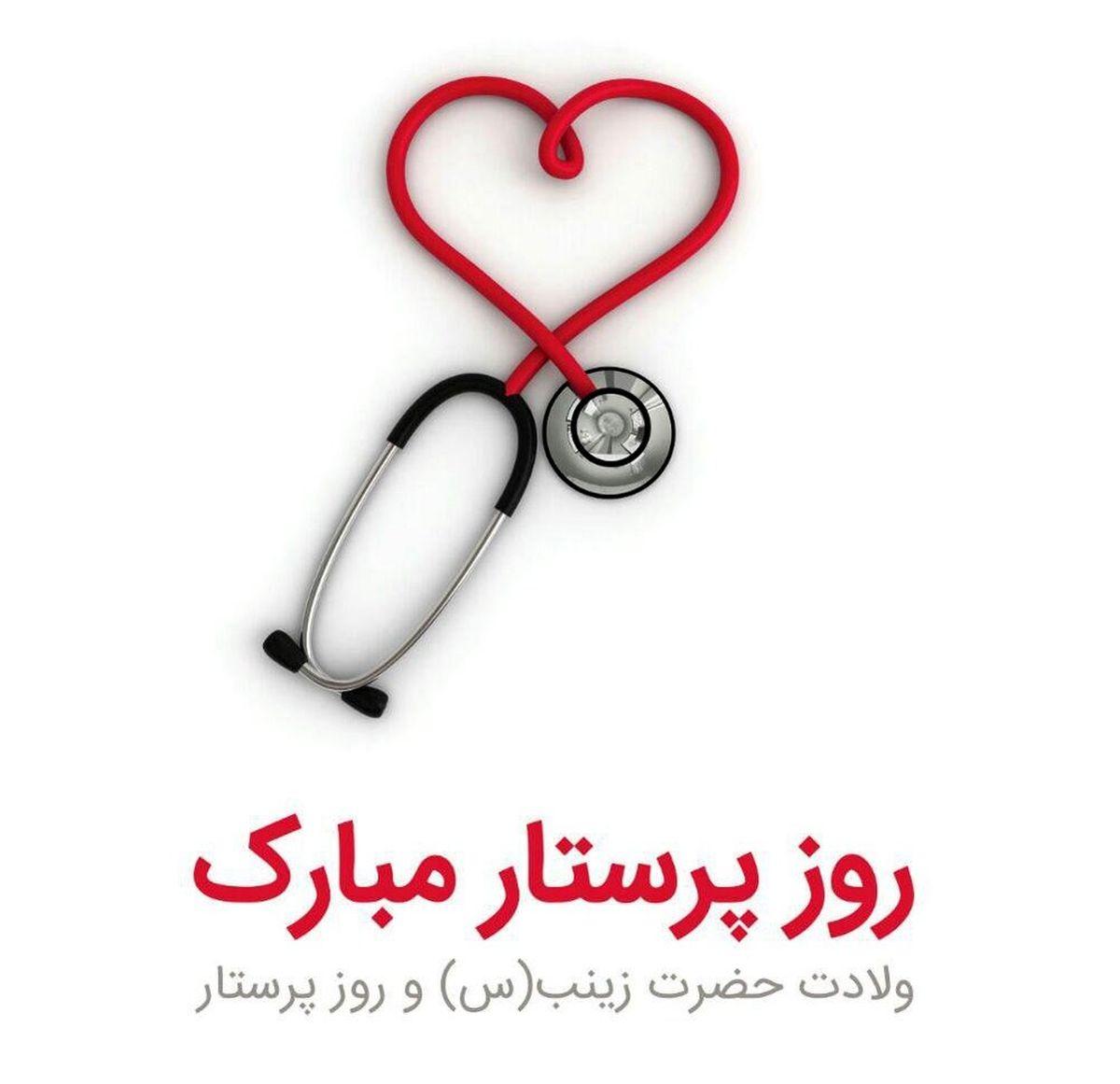متن زیبا برای تبریک روز پرستار + عکس نوشته