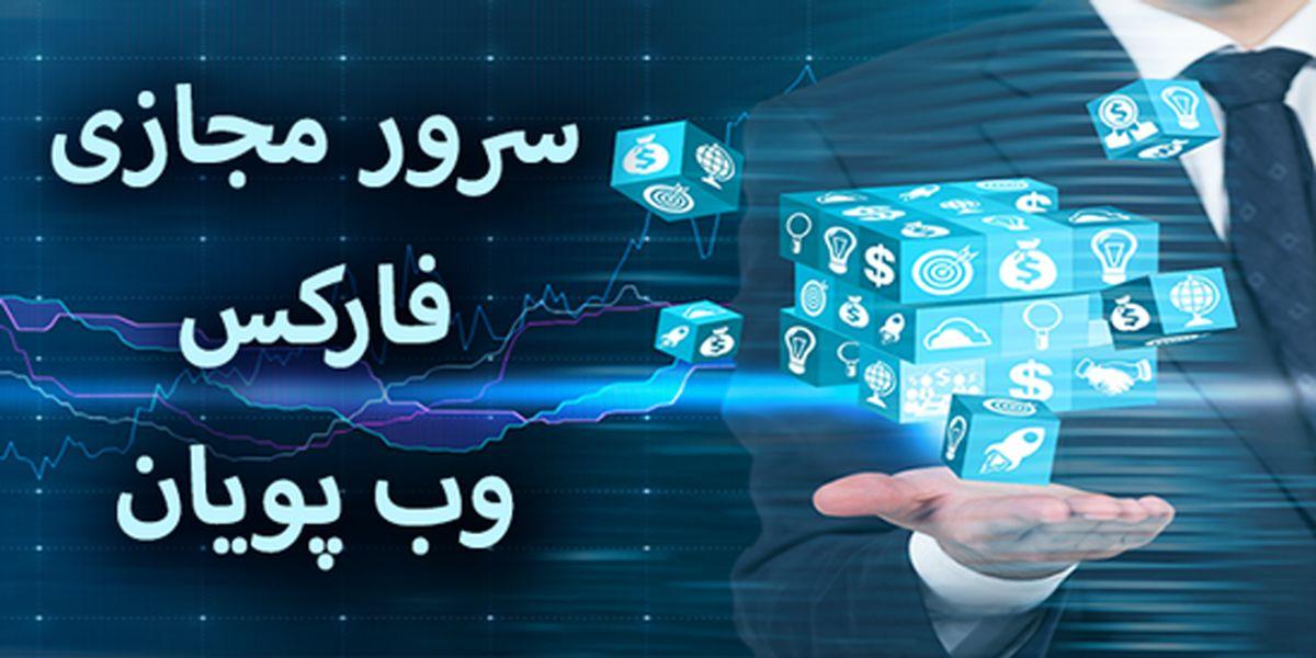 سرور مجازی فارکس وب پویان