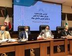 برگزاری مجمع عمومی سازمان منطقه آزاد کیش در تهران