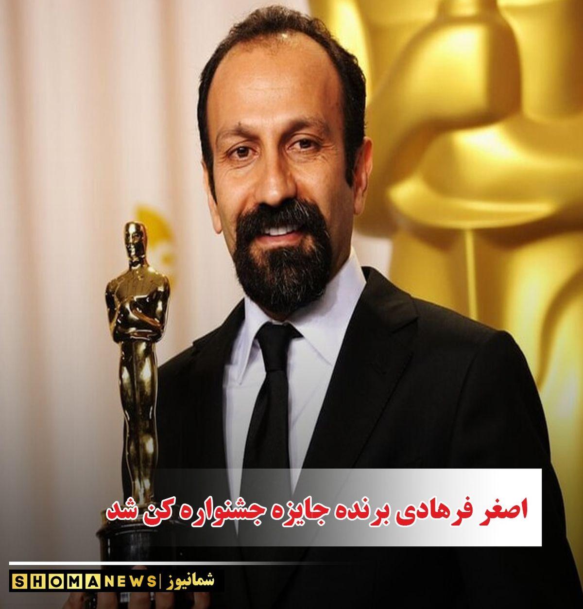اصغر فرهادی برنده جایزه جشنواره کن شد