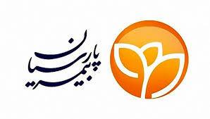 جشنواره بیمه گزاران خوش حساب بیمه های زندگی بیمه پارسیان با جوایز ویژه