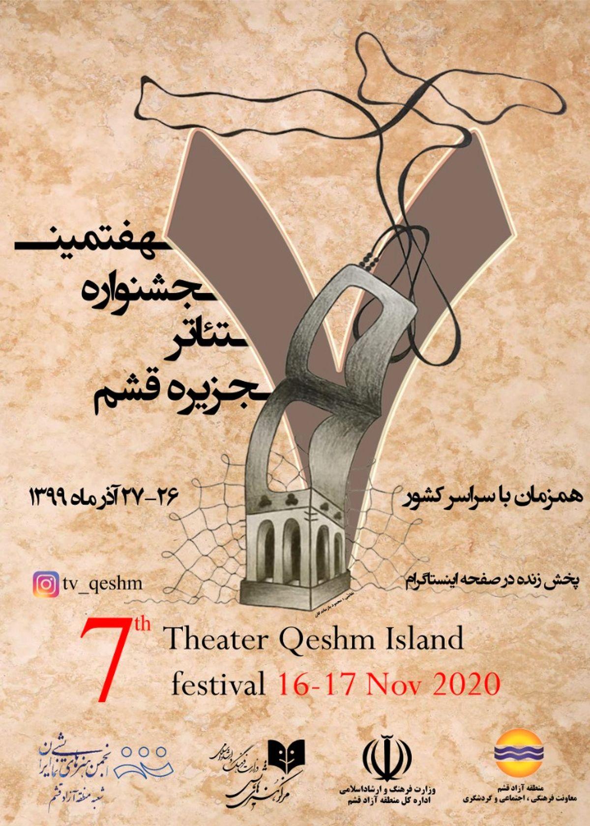 داوران هفتمین جشنواره تئاتر جزیره قشم معرفی شدند