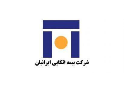 آگهی دعوت به مجمع عمومی عادی سالیانه صاحبان سهام بیمه اتکایی ایرانیان