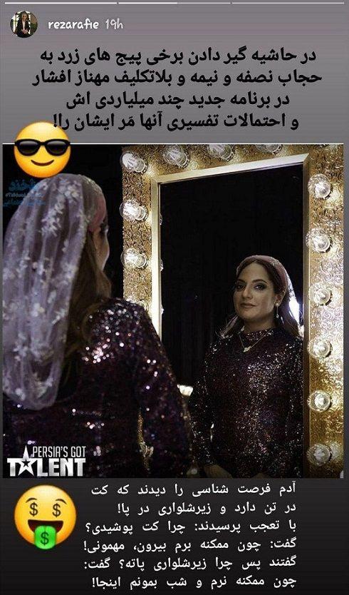 کنایه رضا رفیع به حجاب مهناز افشار