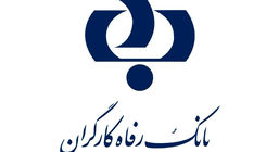بانک رفاه کارگران در اختیار سازمان تامین اجتماعی میماند