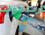برای اطلاع از وضعیت صدور کارت سوخت خود اینجا کلیک کنید