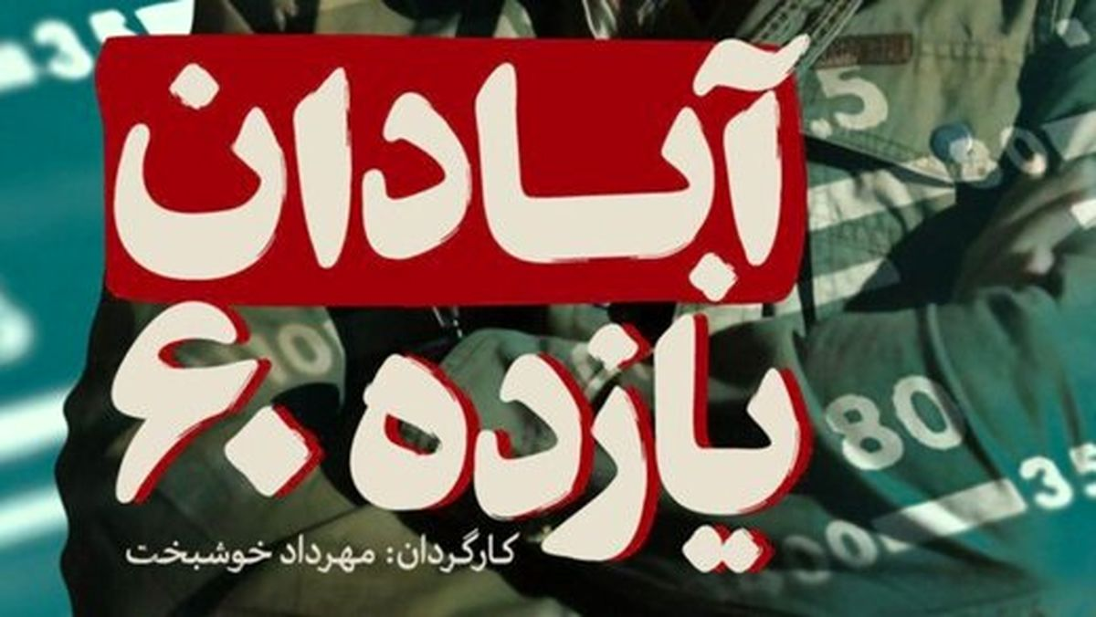 «آبادان یازده ۶۰» فیلمی متفاوت درباره شروع جنگ