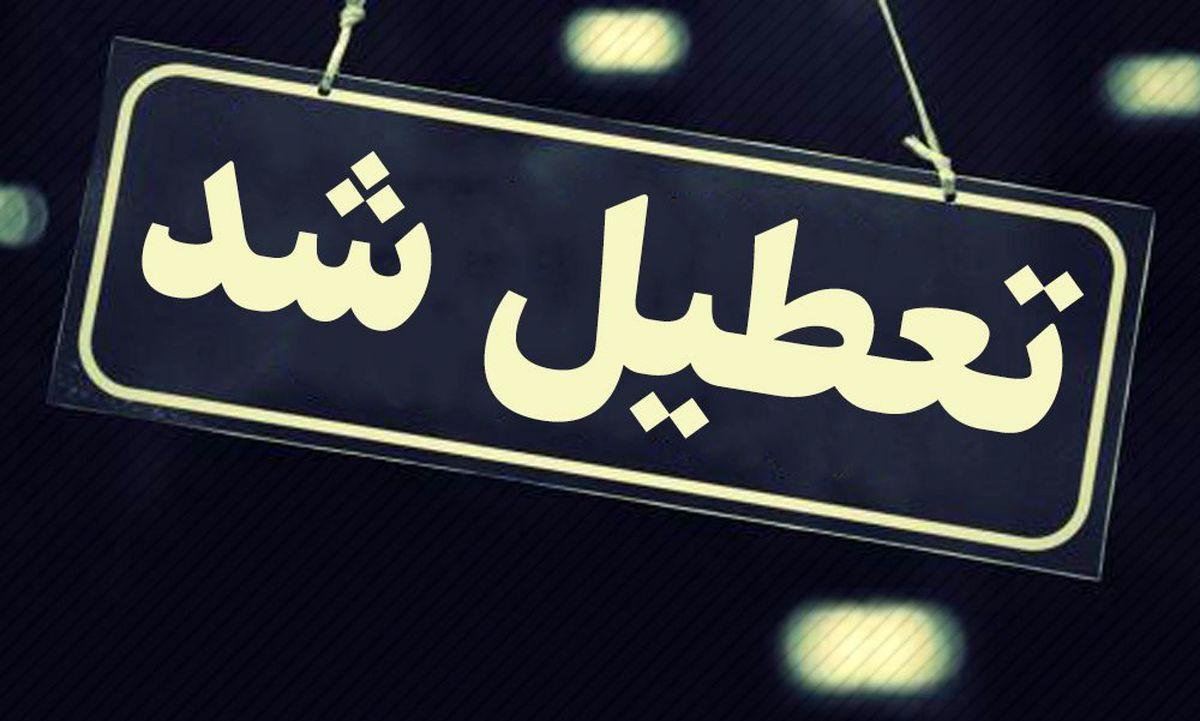 تعطیلی مدارس چهارشنبه 18 دی