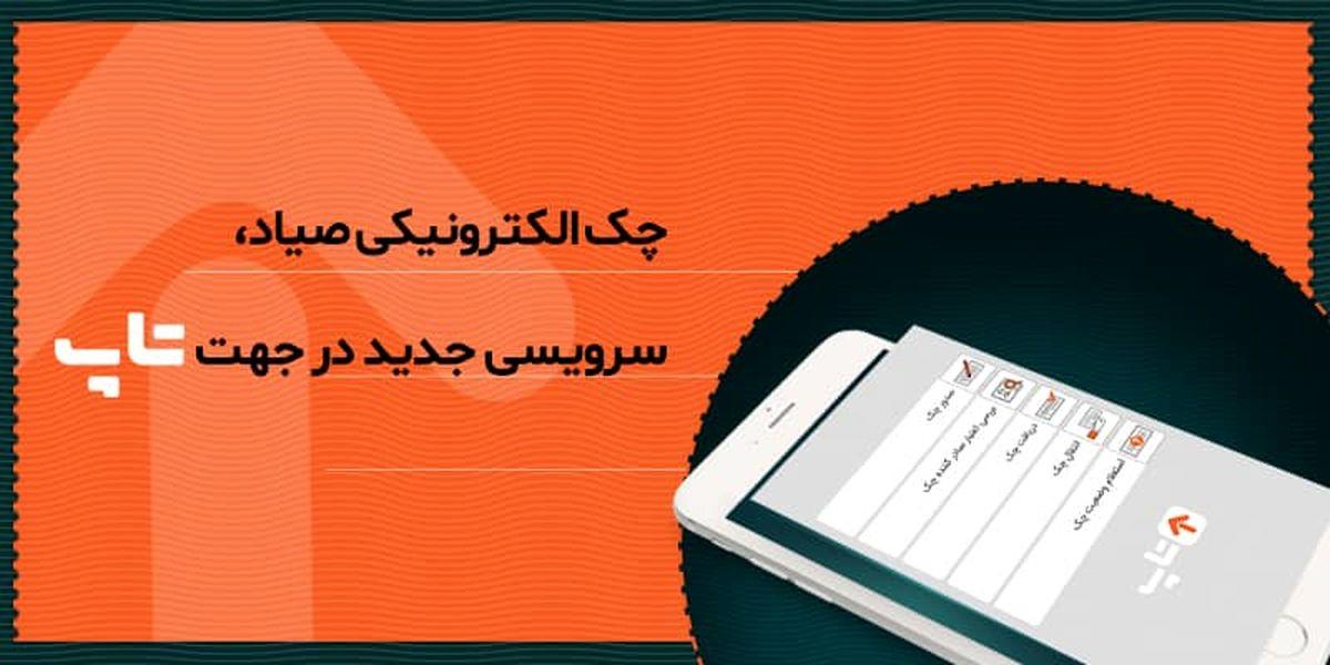 چک الکترونیکی صیاد، به زودی سرویسی جدید در جهت تاپ