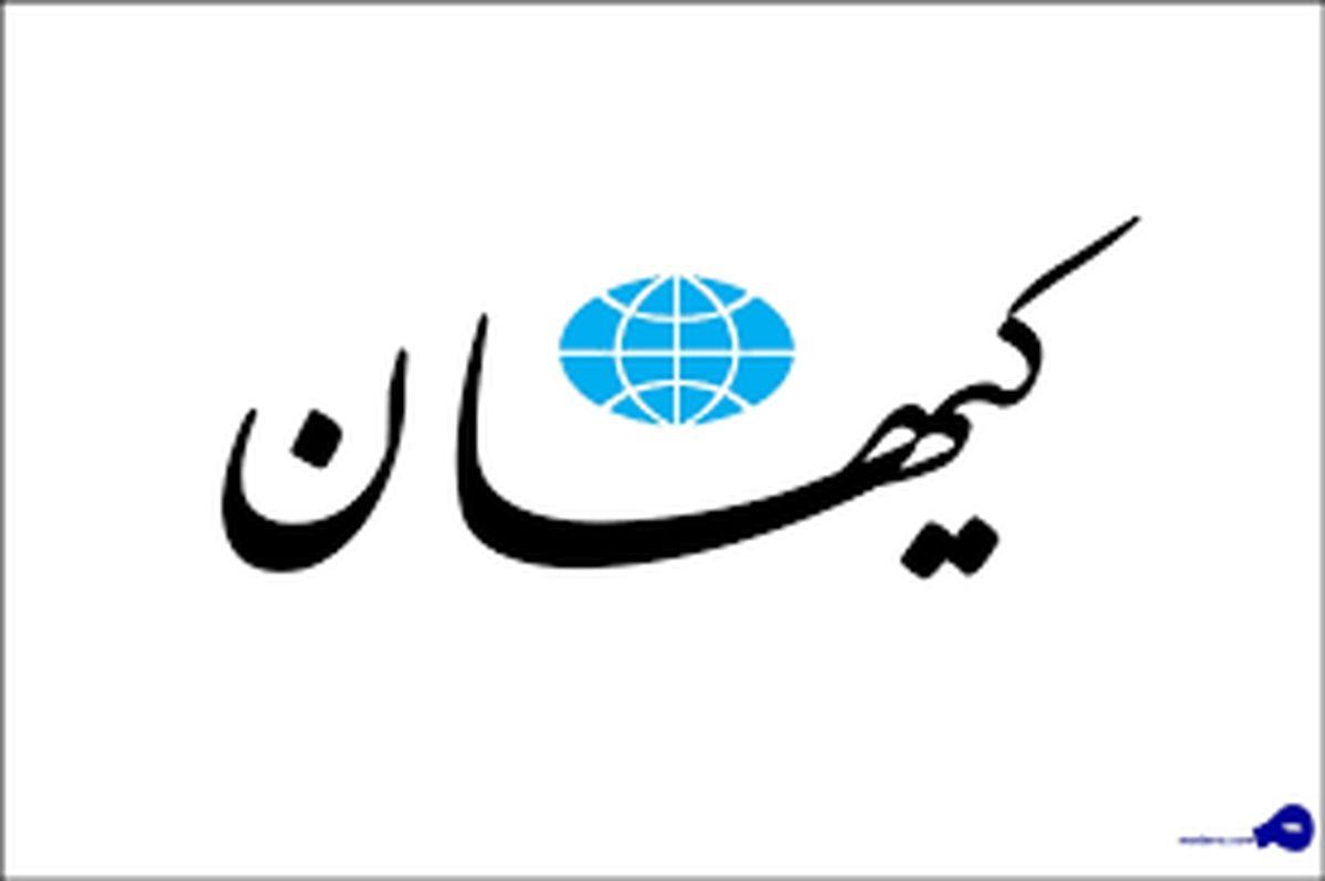 روزنامه کیهان دوباره جنجال ساز شد