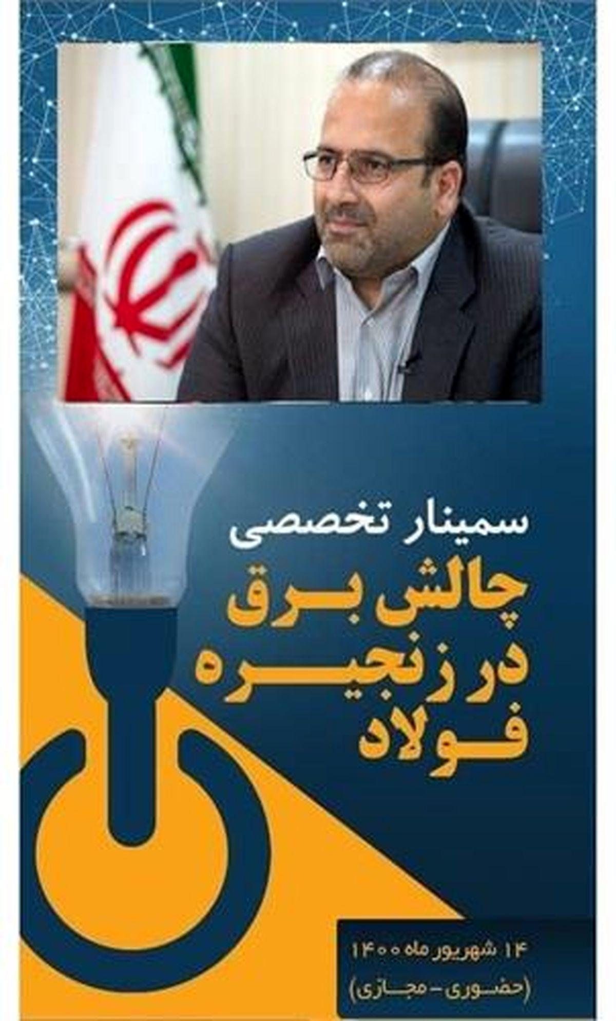سخنرانی مدیرعامل فولاد خوزستان در سمینار چالش برق در زنجیره فولاد