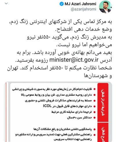 وزیر ارتباطات: برایم رزومه بفرستید