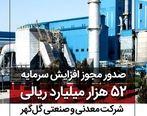 مجوز افزایش سرمایه 52 هزار میلیارد ریالی شرکت معدنی و صنعتی گلگهر صادر شد
