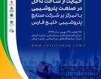 فراخوان هلدینگ خلیج فارس از تولیدکنندگان داخلی