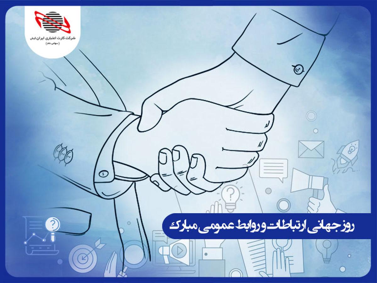 پیام مدیرعامل ایران کیش به مناسبت روز روابط عمومی