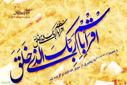 زیباترین تصاویر پروفایل به مناسبت مبعث حضرت رسول(ص)