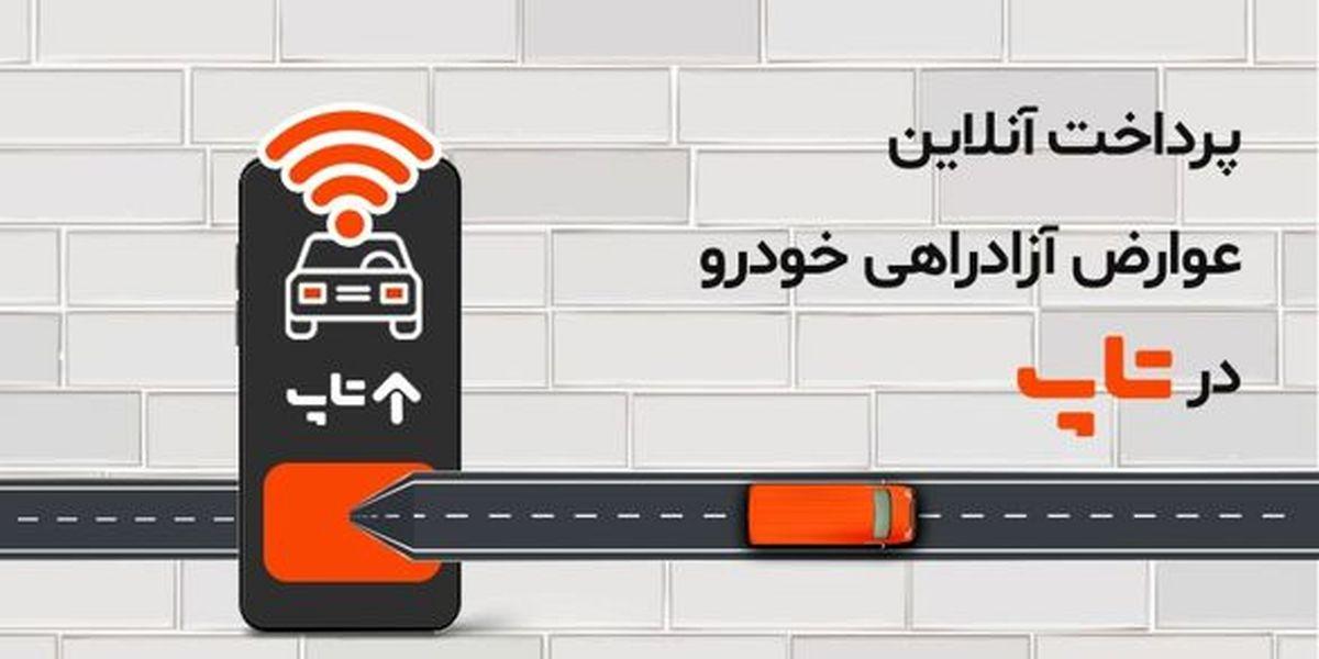 پرداخت عوارض خودرو به صورت الکترونیکی پیش از جریمه دیرکرد