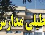 مدارس استان زنجان فردا چهارشنبه تعطیل شد