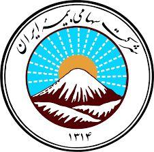 اعطای نخستین گواهی قدمت یونسکو به بیمه ایران