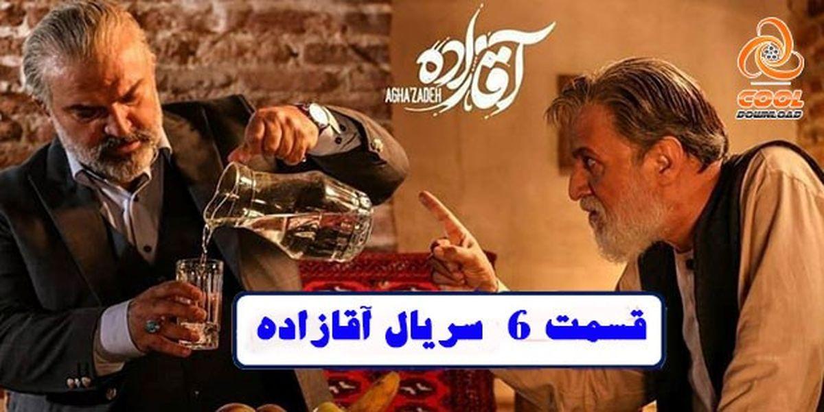 دانلود سریال آقازاده قسمت ششم 6 از فصل اول