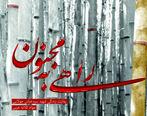به قلم  جواد کلاته عربی:روایتی از زندگی شهید جولایی
