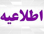 پذیره نویسی اوراق مرابحه عام دولت در نماد