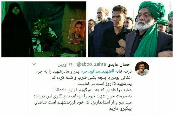 ماجرای ضرب و شتم پدر شهید مدافع حرم در یزد چه بود؟ + عکس
