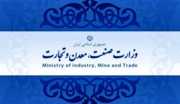 وزارت صنعت، معدن و تجارت جزو فعال ترین دستگاه ها در رسانه های جمعی