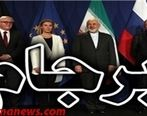 حمایت گروه ۷۷ و چین از برجام و مخالفت با تحریمهای اقتصادی یکجانبه علیه ایران