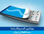خدمات ویژه بانک سامان برای فعالان حوزه درمان
