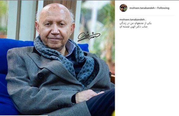 یکی از عشق های محسن تنابنده در زندگی + عکس
