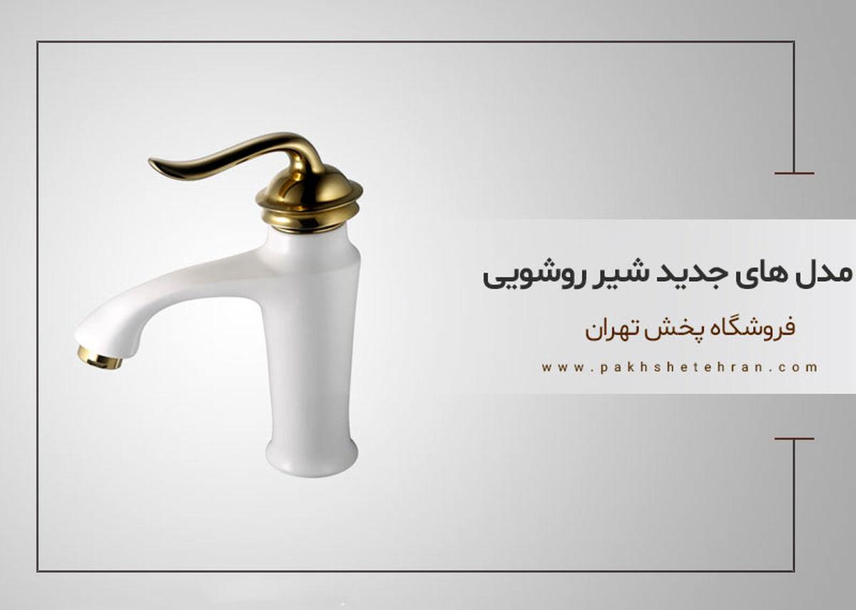 لاکچری ترین مدل های شیر روشویی در پخش تهران