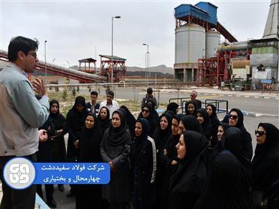 بازدید بانوان شرکت آب منطقهای استان از شرکت فولاد سفیددشت چهارمحال و بختیاری
