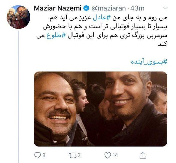 عادل فردوسی پور جانشین مازیار ناظمی شد + عکس