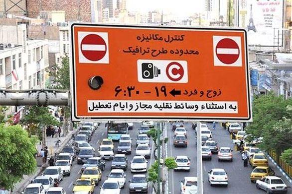 هزینه های روزانه طرح ترافیک 98 اعلام شد + جزئیات