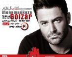 کنسرت محمد رضا گلزار در تهران