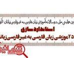 تمدید مهلت شرکت در همایش آموزش زبان فارسی به غیرفارسی زبانان