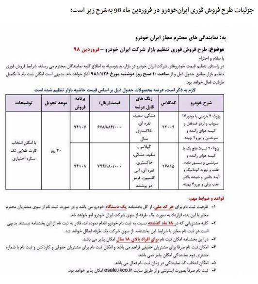 فروش فوری محصولات ایران خودرو از  26 فروردین + جدول