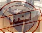 مدیرکل ارشاد استان قم استعفا کرد