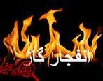 انفجار گاز در بندر ماهشهر 6 مصدوم برجای گذاشت