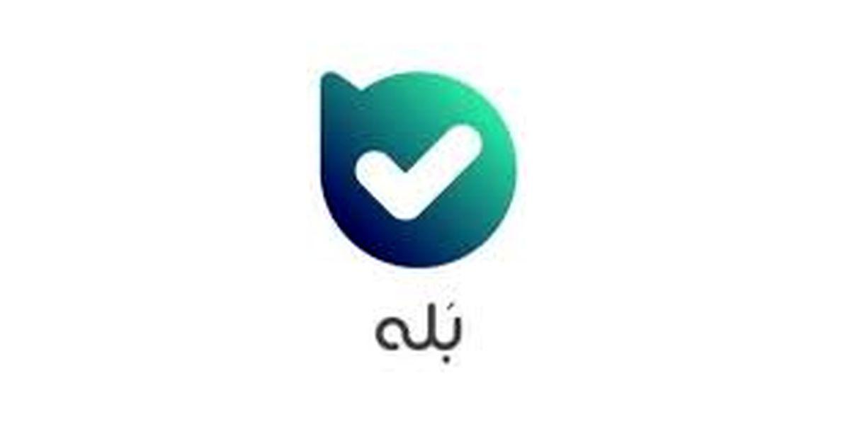 همراهی بیش از 70 هزار نفر با کانال بانک ملی ایران در بله