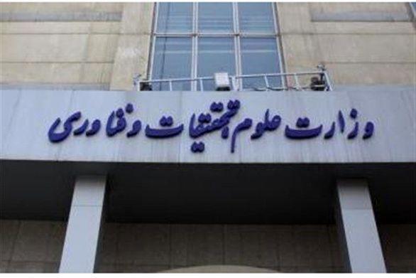 زمان معرفی وزیر علوم به مجلس