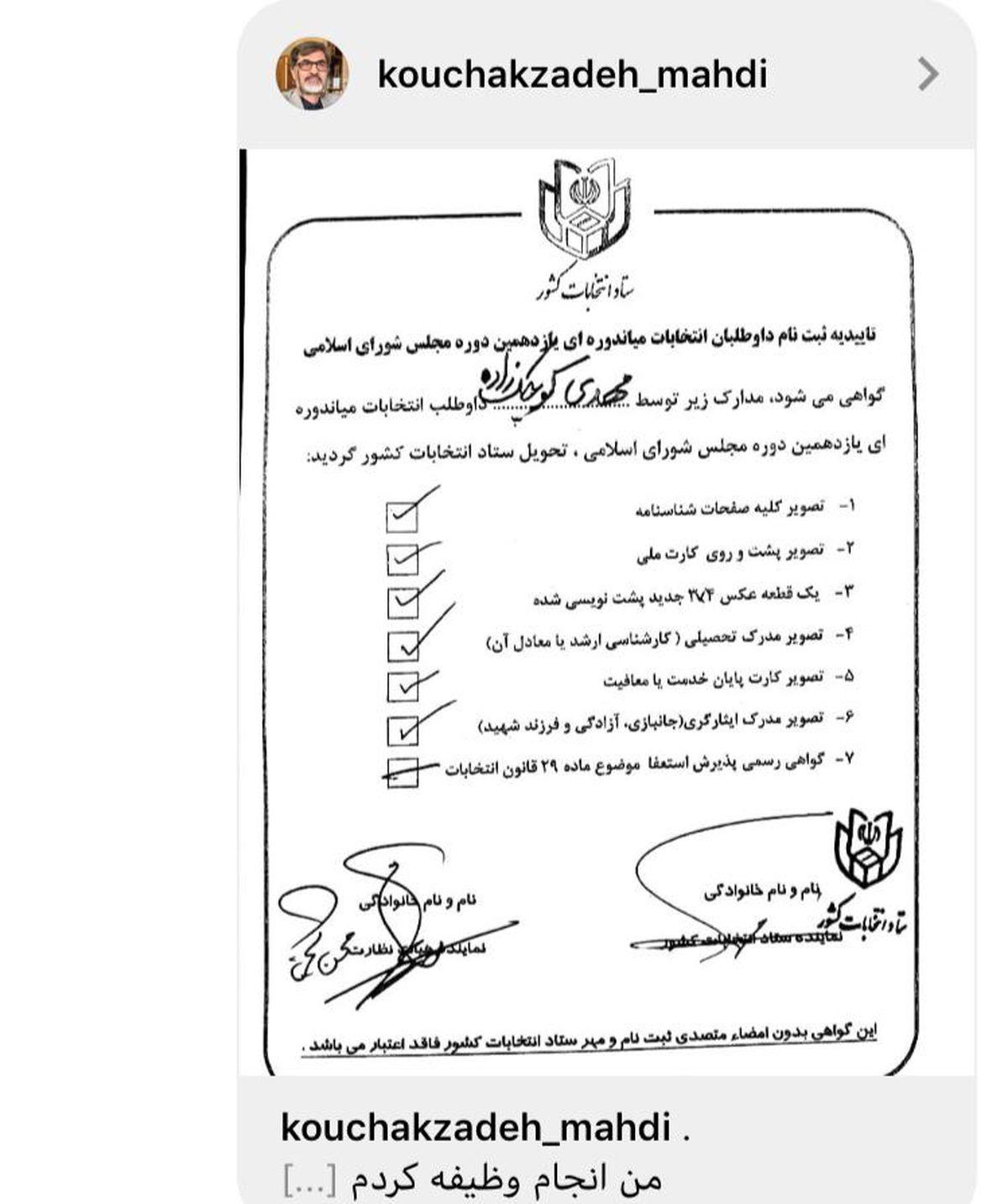 مهدی کوچکزاده کاندیدای انتخابات میاندورهای یازدهمین دوره مجلس شد